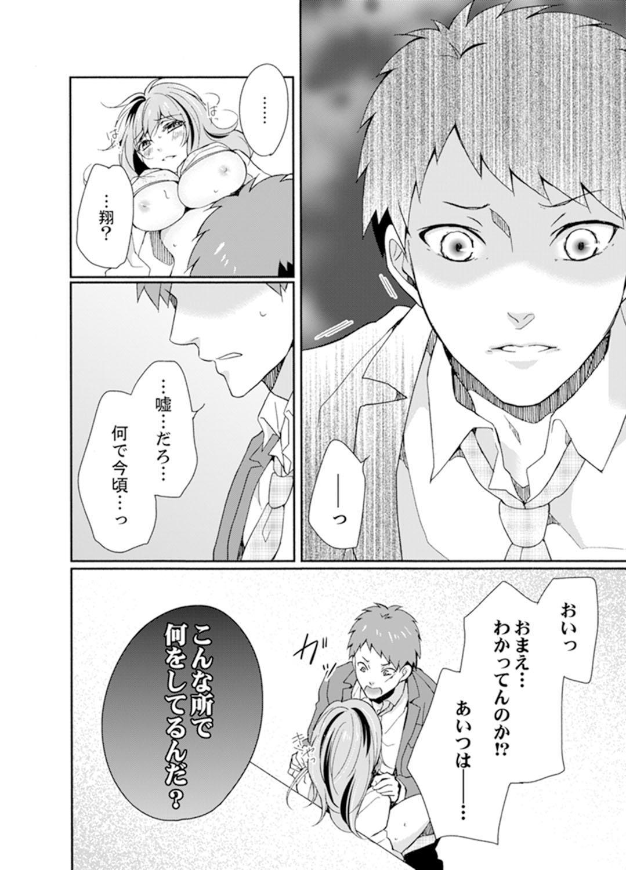 [Tsukino Uta , Ai] Ookii no… Sounyuu tteru… ~tsu!~ 10 Sai Toshiue no Osananajimi wa Zetsurin sugiru [Kanzenban] 101