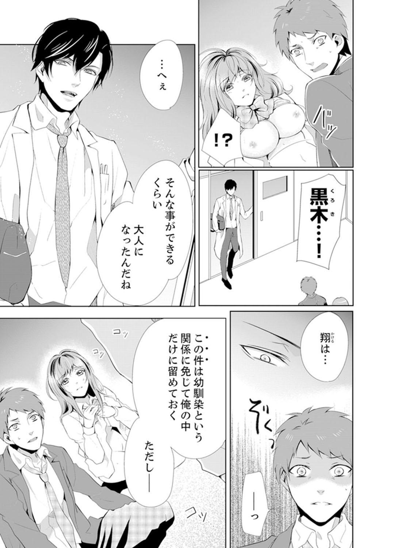 [Tsukino Uta , Ai] Ookii no… Sounyuu tteru… ~tsu!~ 10 Sai Toshiue no Osananajimi wa Zetsurin sugiru [Kanzenban] 102