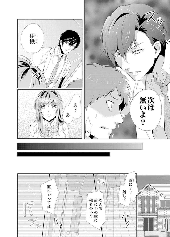 [Tsukino Uta , Ai] Ookii no… Sounyuu tteru… ~tsu!~ 10 Sai Toshiue no Osananajimi wa Zetsurin sugiru [Kanzenban] 103