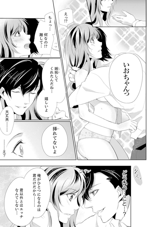 [Tsukino Uta , Ai] Ookii no… Sounyuu tteru… ~tsu!~ 10 Sai Toshiue no Osananajimi wa Zetsurin sugiru [Kanzenban] 106