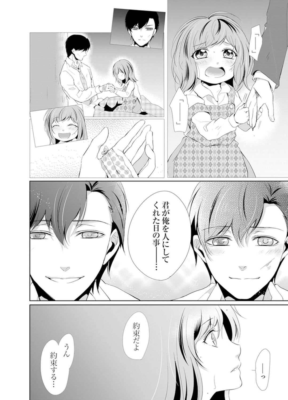 [Tsukino Uta , Ai] Ookii no… Sounyuu tteru… ~tsu!~ 10 Sai Toshiue no Osananajimi wa Zetsurin sugiru [Kanzenban] 109