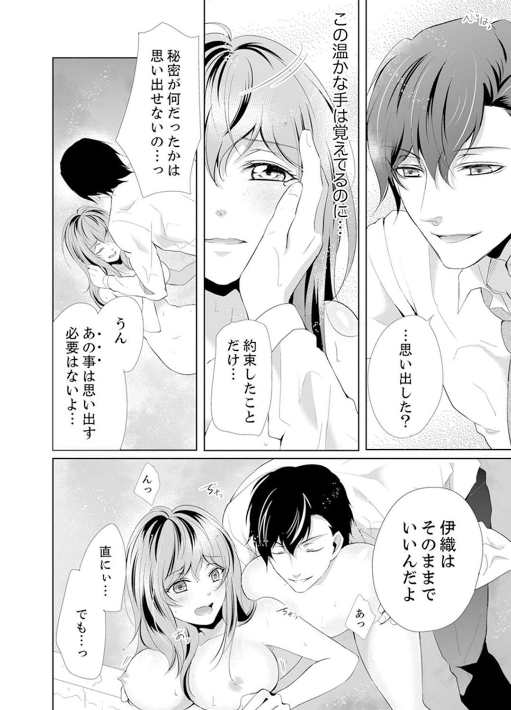 [Tsukino Uta , Ai] Ookii no… Sounyuu tteru… ~tsu!~ 10 Sai Toshiue no Osananajimi wa Zetsurin sugiru [Kanzenban] 111