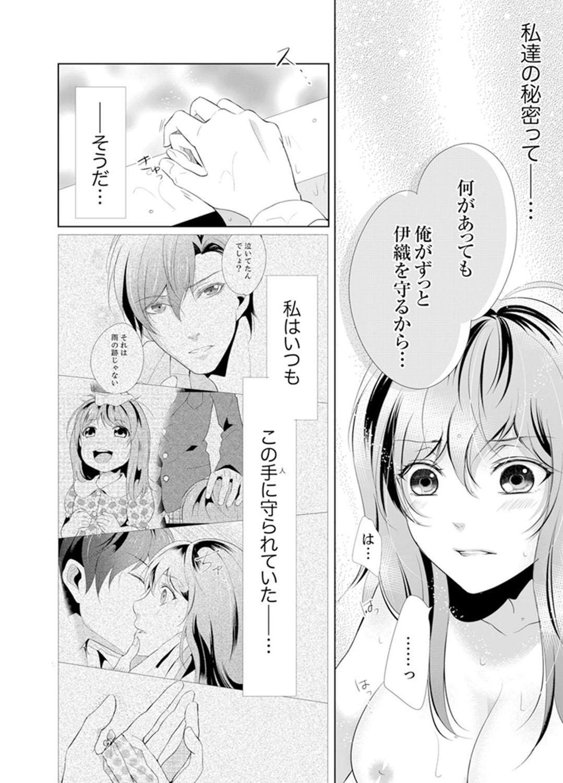[Tsukino Uta , Ai] Ookii no… Sounyuu tteru… ~tsu!~ 10 Sai Toshiue no Osananajimi wa Zetsurin sugiru [Kanzenban] 113