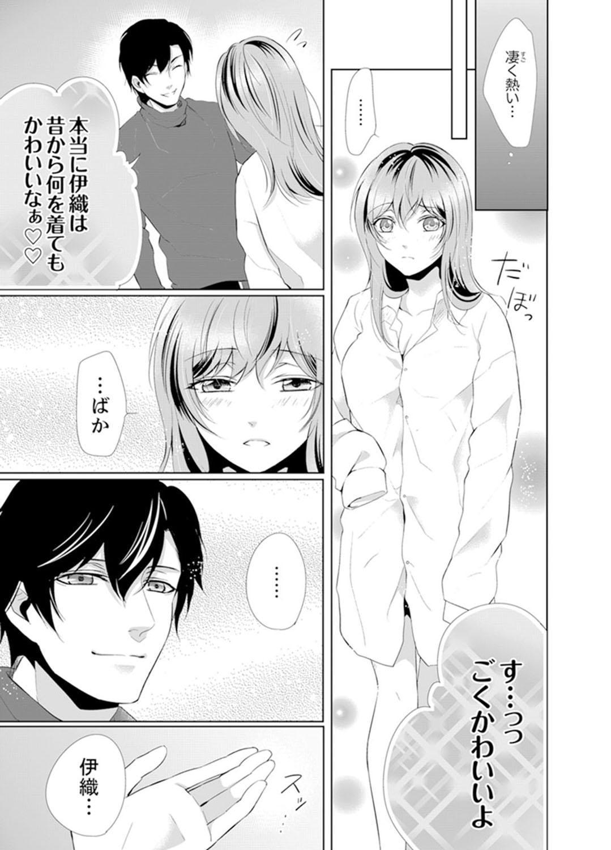 [Tsukino Uta , Ai] Ookii no… Sounyuu tteru… ~tsu!~ 10 Sai Toshiue no Osananajimi wa Zetsurin sugiru [Kanzenban] 118