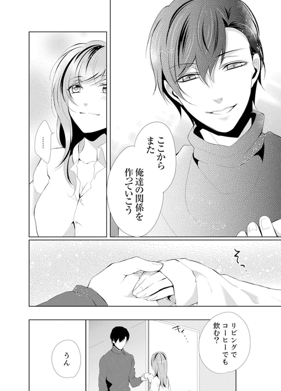 [Tsukino Uta , Ai] Ookii no… Sounyuu tteru… ~tsu!~ 10 Sai Toshiue no Osananajimi wa Zetsurin sugiru [Kanzenban] 119