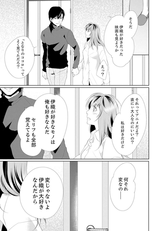 [Tsukino Uta , Ai] Ookii no… Sounyuu tteru… ~tsu!~ 10 Sai Toshiue no Osananajimi wa Zetsurin sugiru [Kanzenban] 120