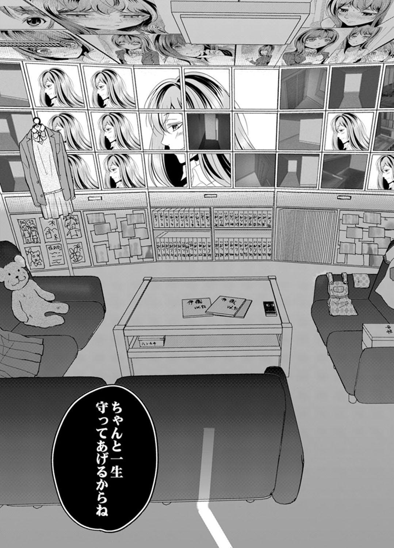 [Tsukino Uta , Ai] Ookii no… Sounyuu tteru… ~tsu!~ 10 Sai Toshiue no Osananajimi wa Zetsurin sugiru [Kanzenban] 121