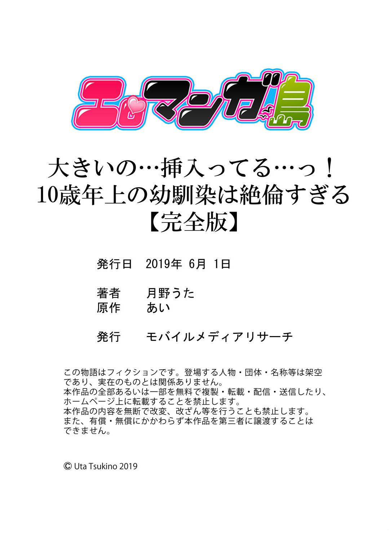 [Tsukino Uta , Ai] Ookii no… Sounyuu tteru… ~tsu!~ 10 Sai Toshiue no Osananajimi wa Zetsurin sugiru [Kanzenban] 125