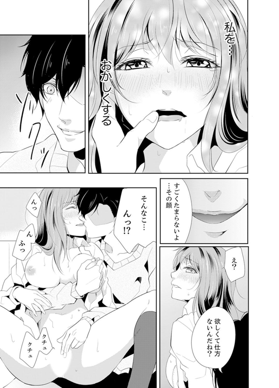 [Tsukino Uta , Ai] Ookii no… Sounyuu tteru… ~tsu!~ 10 Sai Toshiue no Osananajimi wa Zetsurin sugiru [Kanzenban] 20