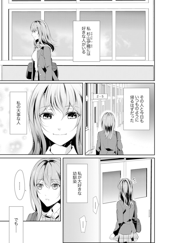 [Tsukino Uta , Ai] Ookii no… Sounyuu tteru… ~tsu!~ 10 Sai Toshiue no Osananajimi wa Zetsurin sugiru [Kanzenban] 2