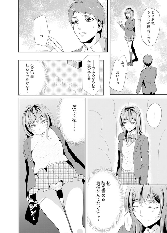 [Tsukino Uta , Ai] Ookii no… Sounyuu tteru… ~tsu!~ 10 Sai Toshiue no Osananajimi wa Zetsurin sugiru [Kanzenban] 29