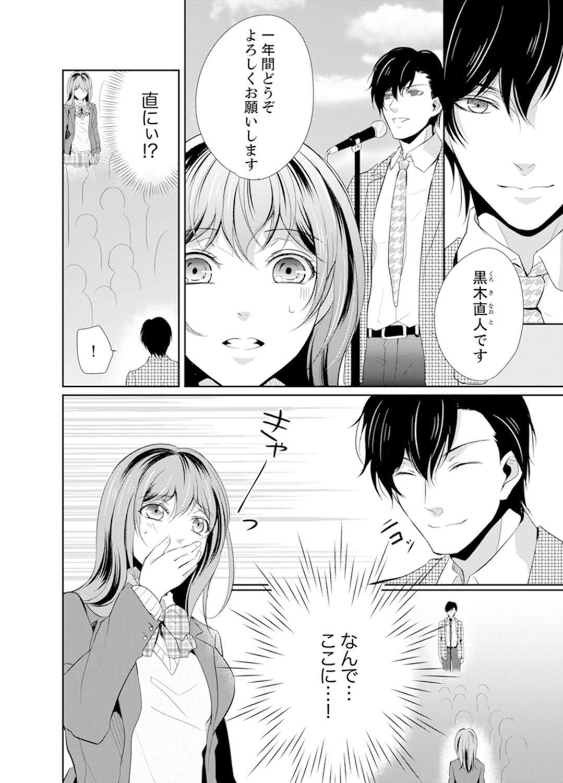 [Tsukino Uta , Ai] Ookii no… Sounyuu tteru… ~tsu!~ 10 Sai Toshiue no Osananajimi wa Zetsurin sugiru [Kanzenban] 31