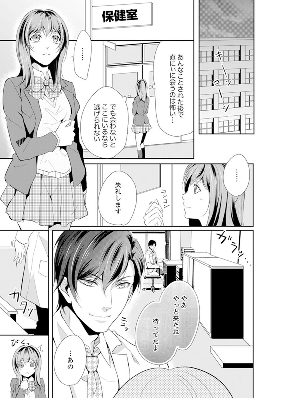 [Tsukino Uta , Ai] Ookii no… Sounyuu tteru… ~tsu!~ 10 Sai Toshiue no Osananajimi wa Zetsurin sugiru [Kanzenban] 32