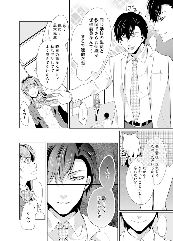 [Tsukino Uta , Ai] Ookii no… Sounyuu tteru… ~tsu!~ 10 Sai Toshiue no Osananajimi wa Zetsurin sugiru [Kanzenban] 33
