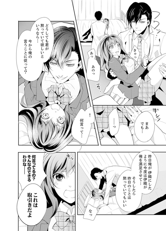 [Tsukino Uta , Ai] Ookii no… Sounyuu tteru… ~tsu!~ 10 Sai Toshiue no Osananajimi wa Zetsurin sugiru [Kanzenban] 35