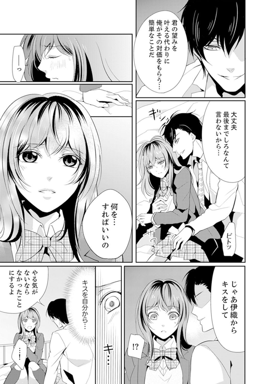 [Tsukino Uta , Ai] Ookii no… Sounyuu tteru… ~tsu!~ 10 Sai Toshiue no Osananajimi wa Zetsurin sugiru [Kanzenban] 36