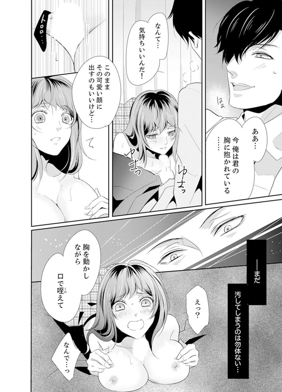 [Tsukino Uta , Ai] Ookii no… Sounyuu tteru… ~tsu!~ 10 Sai Toshiue no Osananajimi wa Zetsurin sugiru [Kanzenban] 41