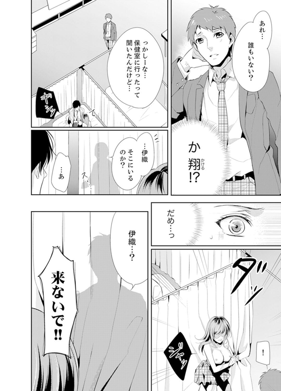 [Tsukino Uta , Ai] Ookii no… Sounyuu tteru… ~tsu!~ 10 Sai Toshiue no Osananajimi wa Zetsurin sugiru [Kanzenban] 43