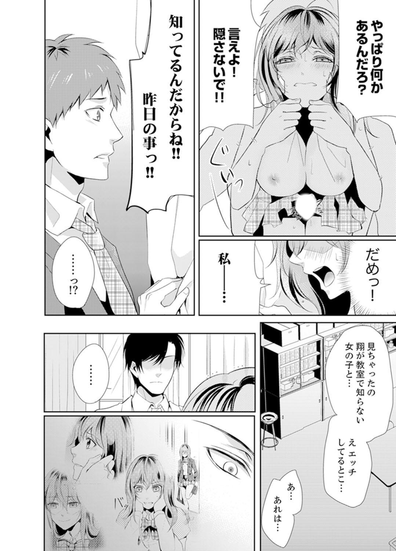 [Tsukino Uta , Ai] Ookii no… Sounyuu tteru… ~tsu!~ 10 Sai Toshiue no Osananajimi wa Zetsurin sugiru [Kanzenban] 47
