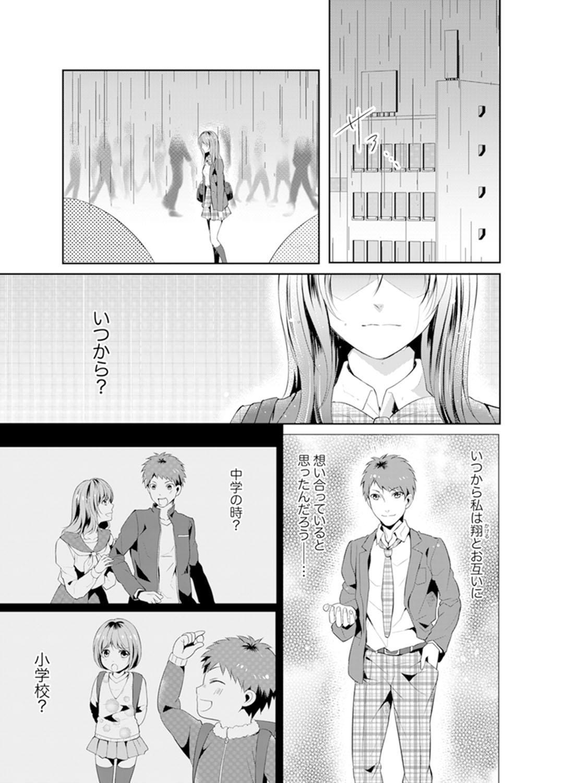 [Tsukino Uta , Ai] Ookii no… Sounyuu tteru… ~tsu!~ 10 Sai Toshiue no Osananajimi wa Zetsurin sugiru [Kanzenban] 4
