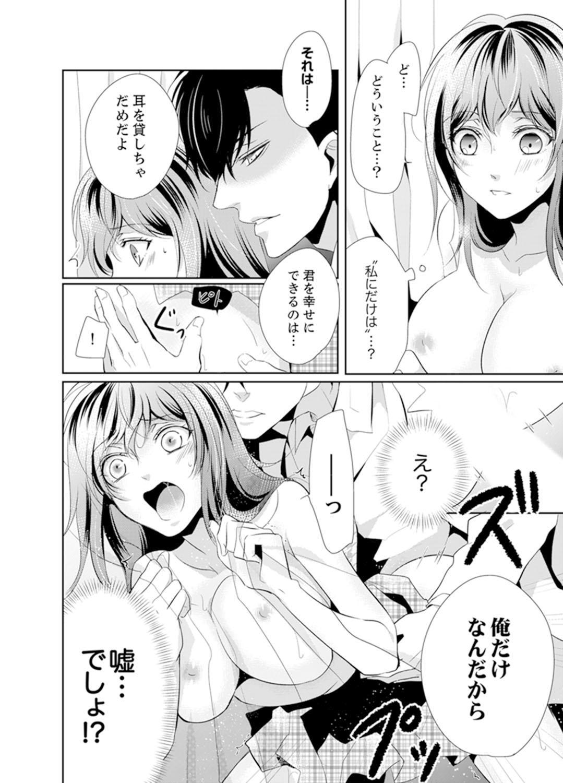 [Tsukino Uta , Ai] Ookii no… Sounyuu tteru… ~tsu!~ 10 Sai Toshiue no Osananajimi wa Zetsurin sugiru [Kanzenban] 49
