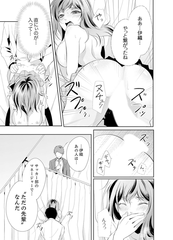 [Tsukino Uta , Ai] Ookii no… Sounyuu tteru… ~tsu!~ 10 Sai Toshiue no Osananajimi wa Zetsurin sugiru [Kanzenban] 50