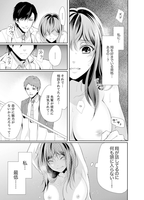 [Tsukino Uta , Ai] Ookii no… Sounyuu tteru… ~tsu!~ 10 Sai Toshiue no Osananajimi wa Zetsurin sugiru [Kanzenban] 52