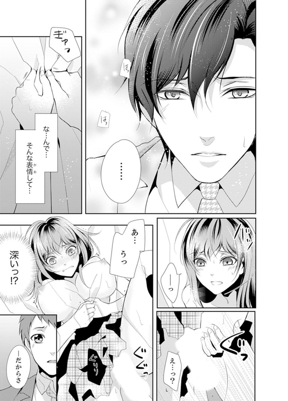 [Tsukino Uta , Ai] Ookii no… Sounyuu tteru… ~tsu!~ 10 Sai Toshiue no Osananajimi wa Zetsurin sugiru [Kanzenban] 54