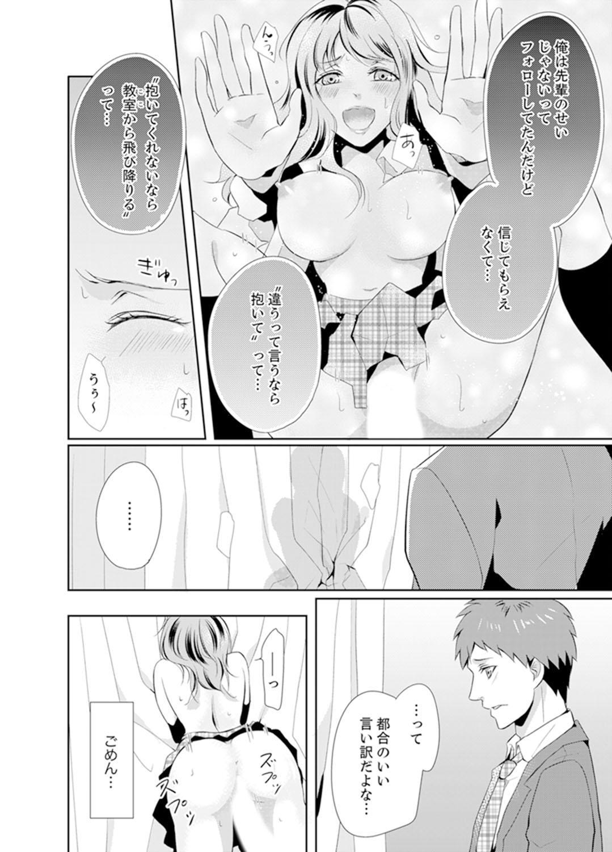 [Tsukino Uta , Ai] Ookii no… Sounyuu tteru… ~tsu!~ 10 Sai Toshiue no Osananajimi wa Zetsurin sugiru [Kanzenban] 55