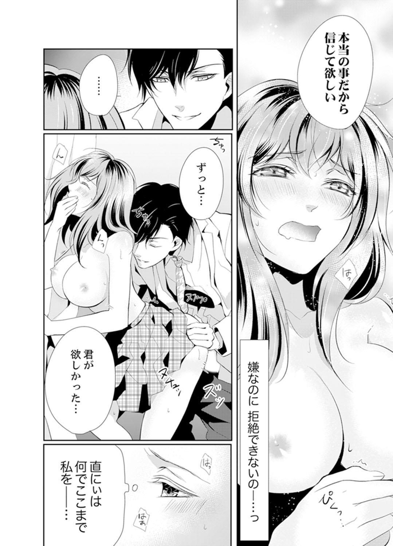 [Tsukino Uta , Ai] Ookii no… Sounyuu tteru… ~tsu!~ 10 Sai Toshiue no Osananajimi wa Zetsurin sugiru [Kanzenban] 57