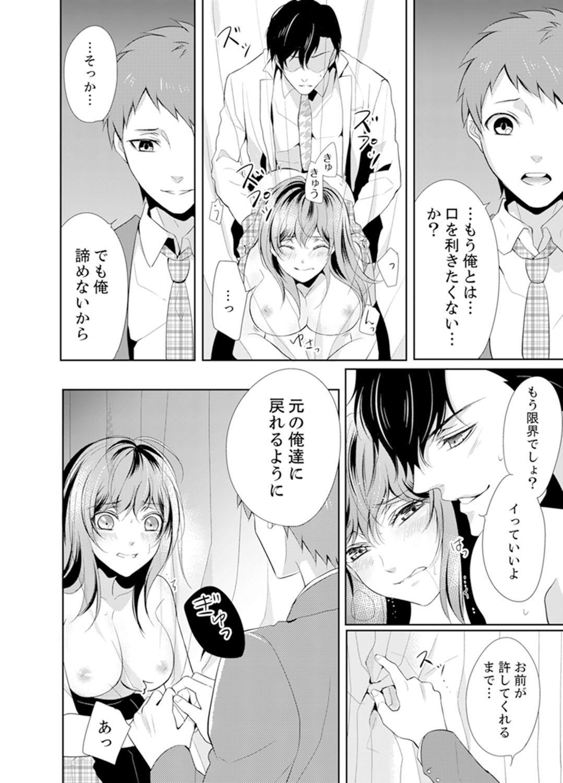[Tsukino Uta , Ai] Ookii no… Sounyuu tteru… ~tsu!~ 10 Sai Toshiue no Osananajimi wa Zetsurin sugiru [Kanzenban] 59