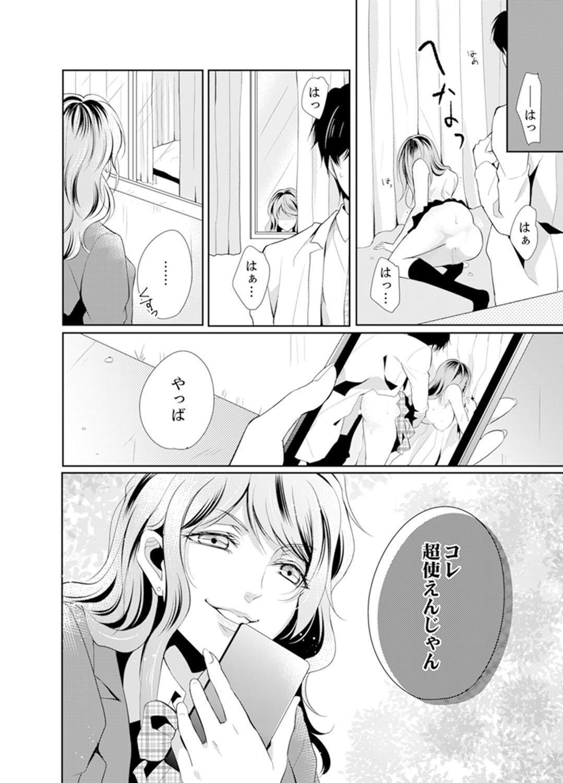 [Tsukino Uta , Ai] Ookii no… Sounyuu tteru… ~tsu!~ 10 Sai Toshiue no Osananajimi wa Zetsurin sugiru [Kanzenban] 61
