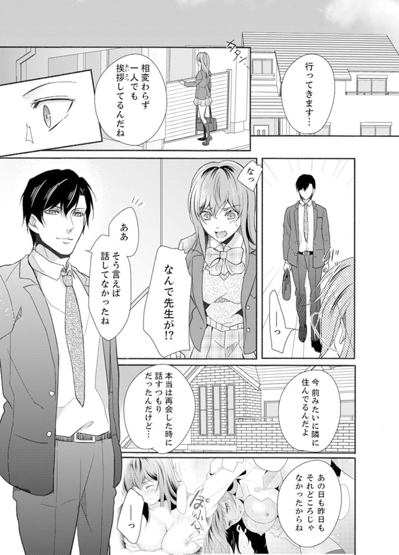 [Tsukino Uta , Ai] Ookii no… Sounyuu tteru… ~tsu!~ 10 Sai Toshiue no Osananajimi wa Zetsurin sugiru [Kanzenban] 62