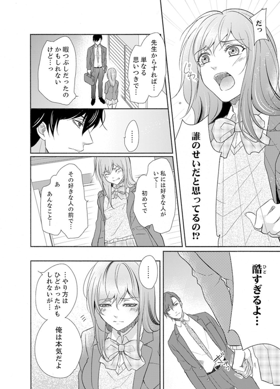 [Tsukino Uta , Ai] Ookii no… Sounyuu tteru… ~tsu!~ 10 Sai Toshiue no Osananajimi wa Zetsurin sugiru [Kanzenban] 63