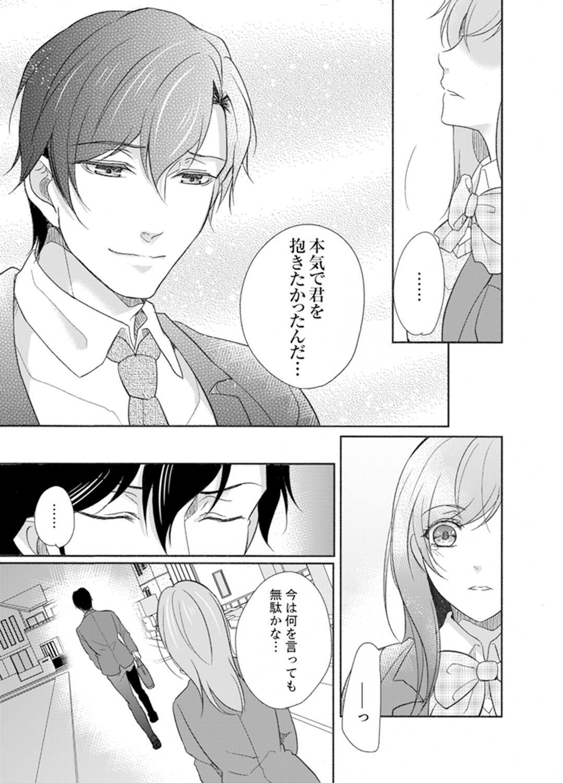 [Tsukino Uta , Ai] Ookii no… Sounyuu tteru… ~tsu!~ 10 Sai Toshiue no Osananajimi wa Zetsurin sugiru [Kanzenban] 64