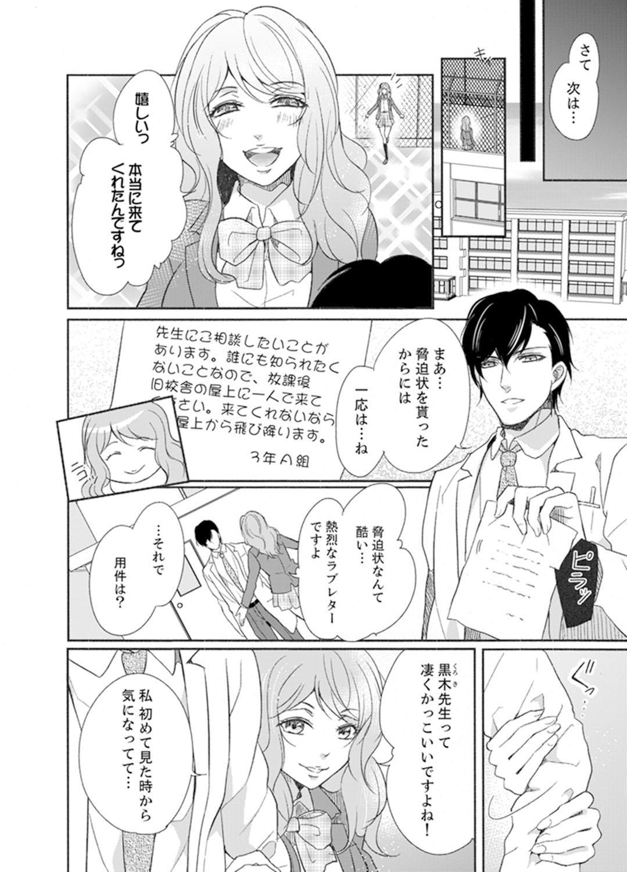 [Tsukino Uta , Ai] Ookii no… Sounyuu tteru… ~tsu!~ 10 Sai Toshiue no Osananajimi wa Zetsurin sugiru [Kanzenban] 65