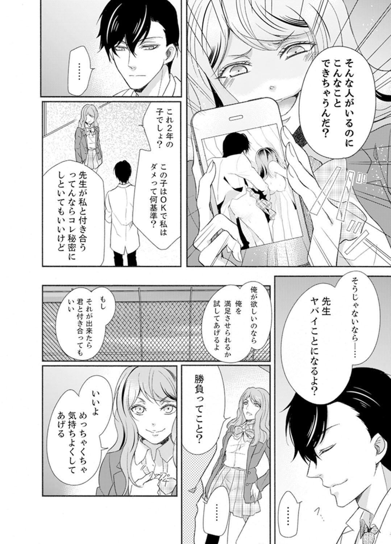 [Tsukino Uta , Ai] Ookii no… Sounyuu tteru… ~tsu!~ 10 Sai Toshiue no Osananajimi wa Zetsurin sugiru [Kanzenban] 67