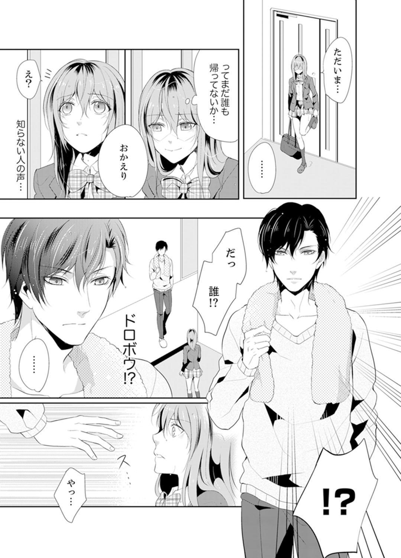 [Tsukino Uta , Ai] Ookii no… Sounyuu tteru… ~tsu!~ 10 Sai Toshiue no Osananajimi wa Zetsurin sugiru [Kanzenban] 6