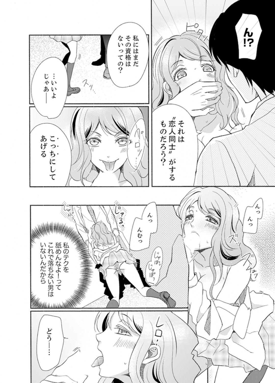 [Tsukino Uta , Ai] Ookii no… Sounyuu tteru… ~tsu!~ 10 Sai Toshiue no Osananajimi wa Zetsurin sugiru [Kanzenban] 69