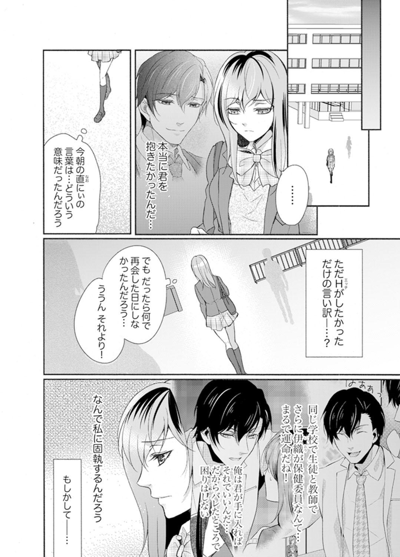 [Tsukino Uta , Ai] Ookii no… Sounyuu tteru… ~tsu!~ 10 Sai Toshiue no Osananajimi wa Zetsurin sugiru [Kanzenban] 77
