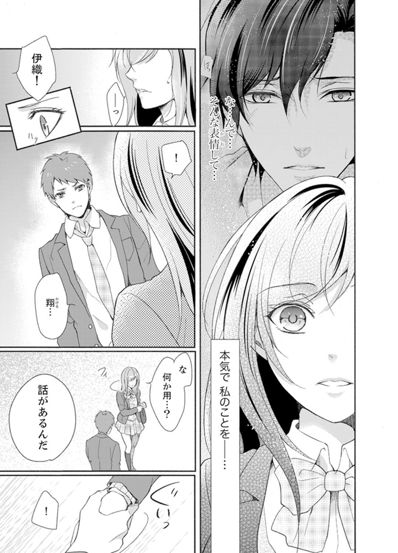 [Tsukino Uta , Ai] Ookii no… Sounyuu tteru… ~tsu!~ 10 Sai Toshiue no Osananajimi wa Zetsurin sugiru [Kanzenban] 78