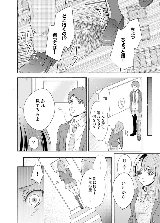 [Tsukino Uta , Ai] Ookii no… Sounyuu tteru… ~tsu!~ 10 Sai Toshiue no Osananajimi wa Zetsurin sugiru [Kanzenban] 79