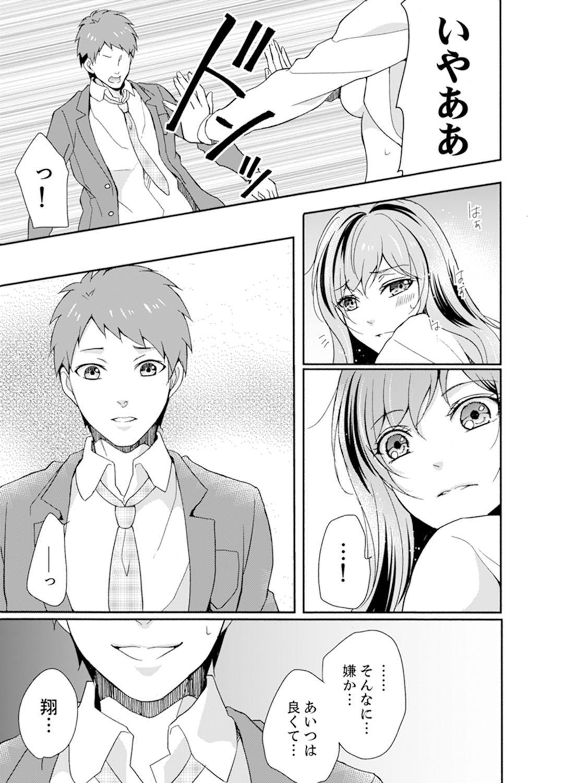 [Tsukino Uta , Ai] Ookii no… Sounyuu tteru… ~tsu!~ 10 Sai Toshiue no Osananajimi wa Zetsurin sugiru [Kanzenban] 88
