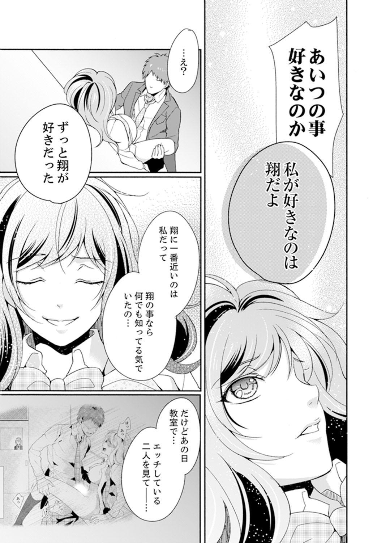 [Tsukino Uta , Ai] Ookii no… Sounyuu tteru… ~tsu!~ 10 Sai Toshiue no Osananajimi wa Zetsurin sugiru [Kanzenban] 98