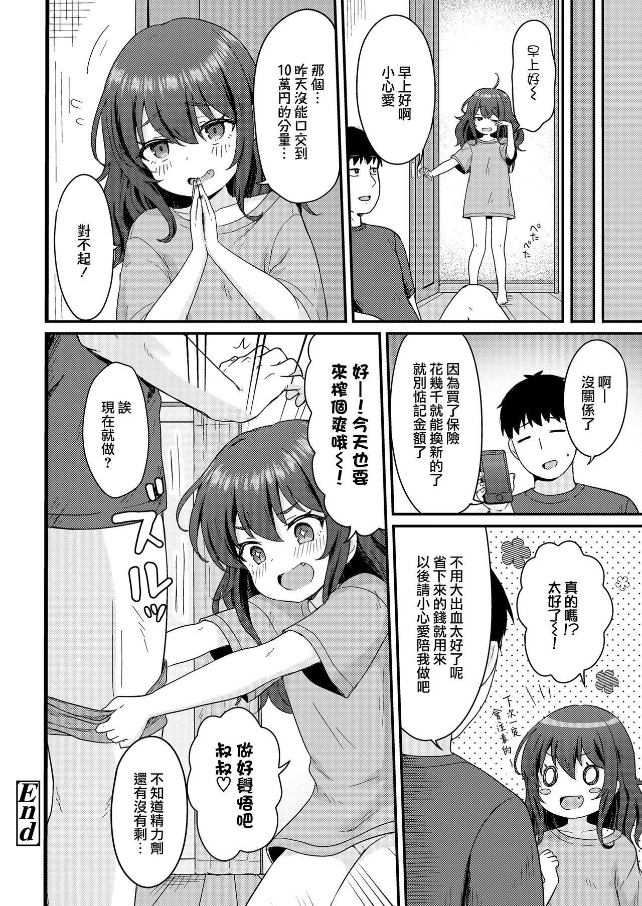 Kokoa-chan no Otetsudai 17