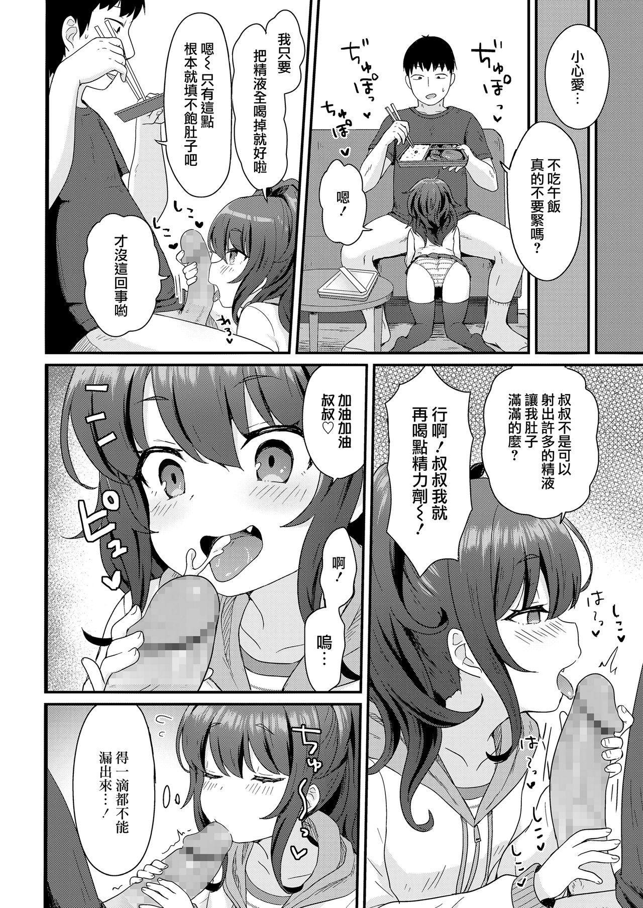 Kokoa-chan no Otetsudai 7