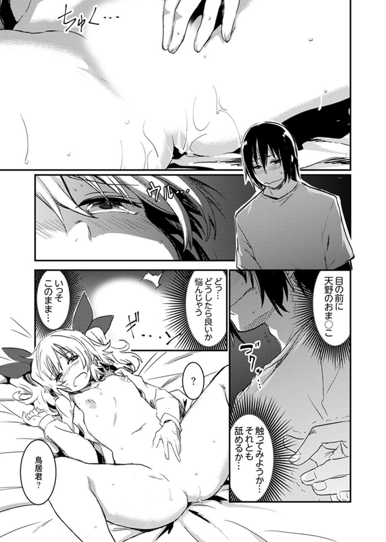 Hotondo SEX! Kahogona Neechan no Oppai Kanbyou ! ? 102