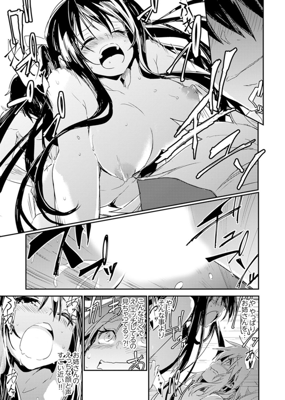 Hotondo SEX! Kahogona Neechan no Oppai Kanbyou ! ? 112
