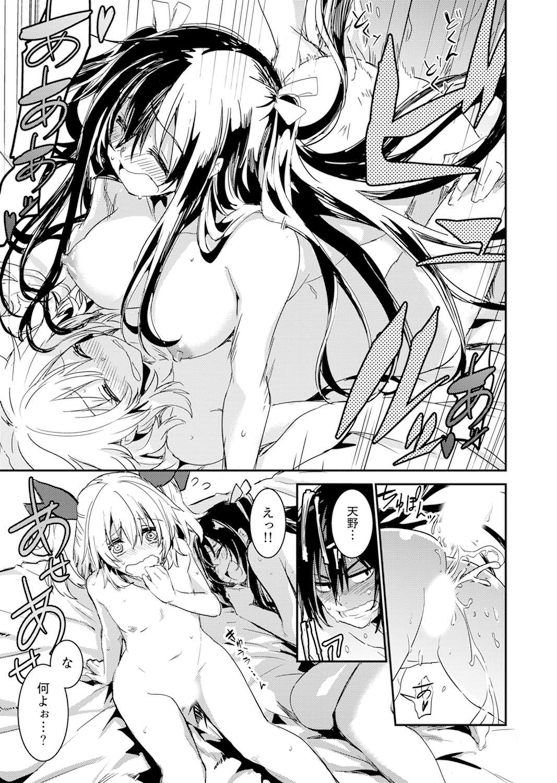 Hotondo SEX! Kahogona Neechan no Oppai Kanbyou ! ? 114