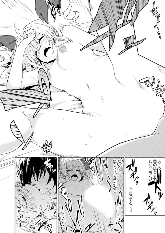 Hotondo SEX! Kahogona Neechan no Oppai Kanbyou ! ? 115